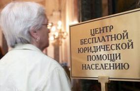 Организация оказания адвокатами юридической помощи гражданам российской федерации бесплатно