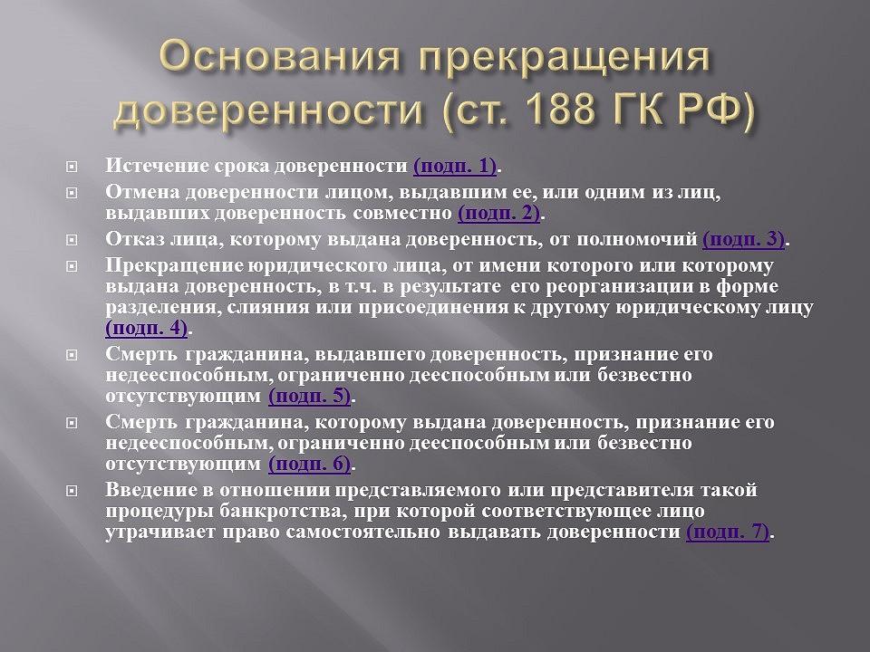 Статья 63. Проверка полномочий лиц, участвующих в деле, и